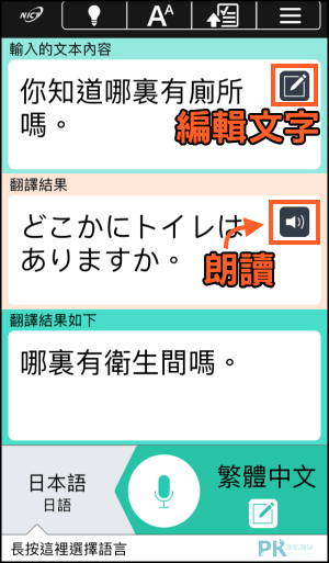 VoiceTra口譯App-講話即時語音翻譯與朗讀。支援繁中.日.英.韓…多國語言快速轉換(Android、iOS) | 痞凱踏踏 | PKstep