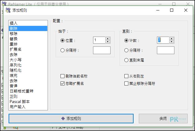 ReNamer批次更改檔名軟體(下載&教學),快速重新命名照片,影片,音樂,Office檔案或資料夾的名稱。Windows   痞凱踏踏 ...