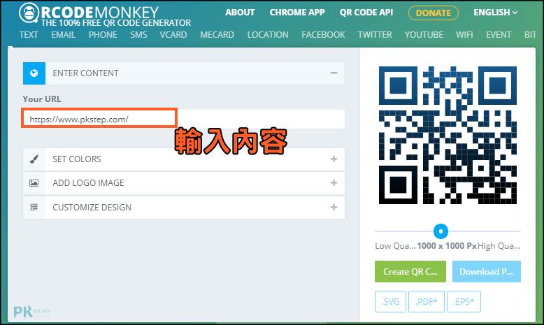 免費線上QR Code條碼產生器-可加入Logo客製化樣式,將網址,地圖,社群連結…製作成條碼。   痞凱踏踏   PKstep