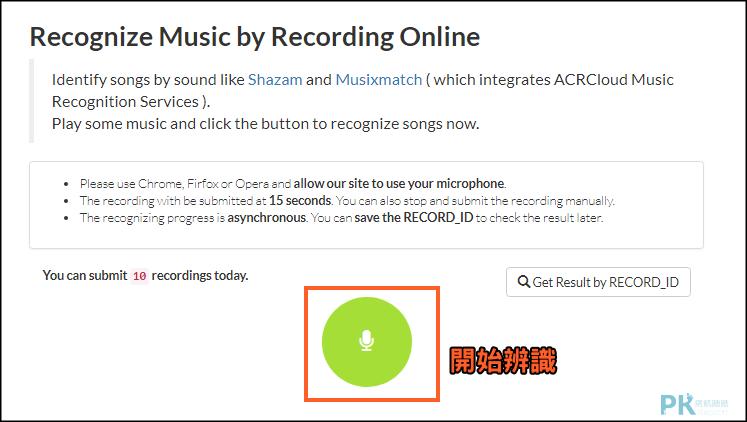 線上聽歌辨識歌曲網站Identify Songs Online。用電腦也能找出音樂歌名+演唱者!   痞凱踏踏   PKstep