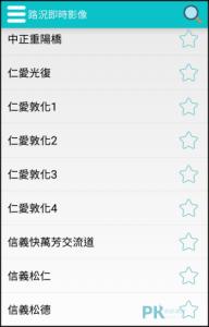 路況即時影像App4 | 痞凱踏踏 | PKstep