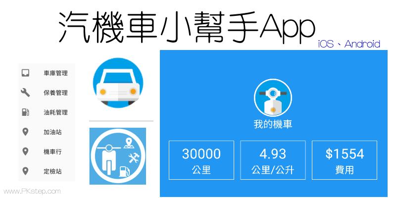 愛車小幫手App-汽車機車保養紀錄,定檢站,耗油統計管理,油價走勢資訊(Android,iOS)   痞凱踏踏   PKstep