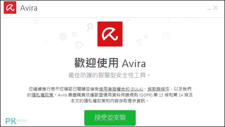 【小紅傘】Avira Free Antivirus電腦防毒軟體免費下載!掃描病毒與惡意程式。 | 痞凱踏踏 | PKstep