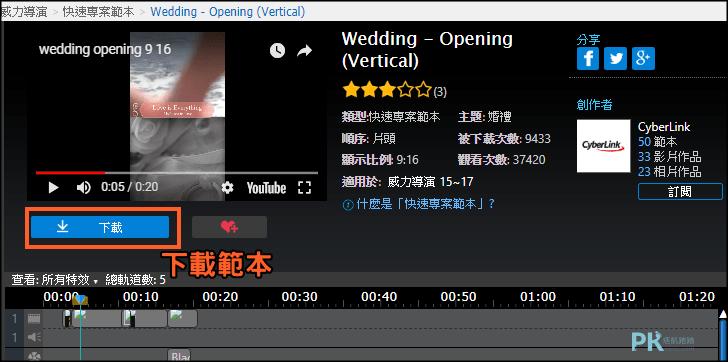 威力導演免費模板下載-快速套用專案範本製作影片:婚禮影片,文字,轉場特效…等素材。   痞凱踏踏   PKstep