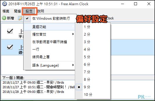 免費電腦鬧鐘程式Free Alarm Clock。可從睡眠中喚醒、設定多個重複鬧鐘。(Windows) | 痞凱踏踏 | PKstep