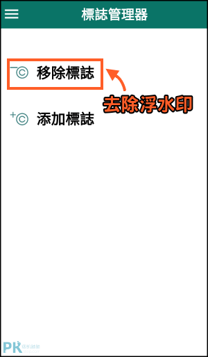 照片&影片去浮水印App。把視頻和圖片的Logo、時間或不要的文字移除掉。(Android、iOS) | 痞凱踏踏 | PKstep