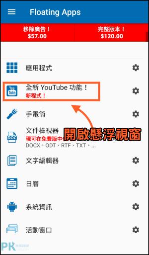 Floating Apps把手機應用程式變成浮動視窗,一心多用~同時使用多個App。(Android)   痞凱踏踏   PKstep