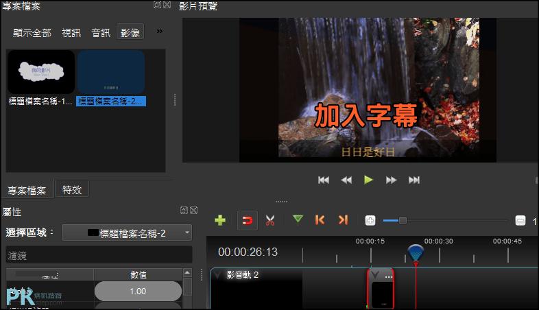 OpenShot免費影片編輯軟體教學8 | 痞凱踏踏 | PKstep