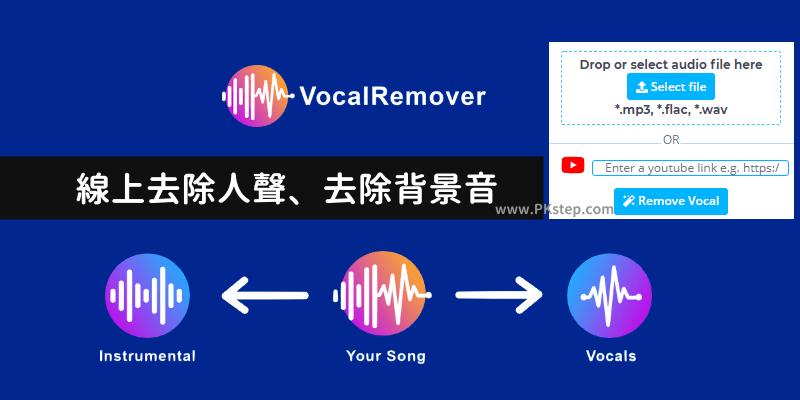 VocalRemover線上高音質去除人聲+去除背景音樂工具。支援從YouTube與電腦上傳檔案。 | 痞凱踏踏 | PKstep