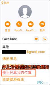 iPhone尋找我的朋友功能6 | 痞凱踏踏 | PKstep