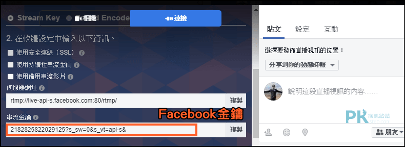 【OBS Studio】Open Broadcaster Software開直播教學&中文版軟體下載。(Windows、Mac、Linux) | 痞凱踏踏 | PKstep