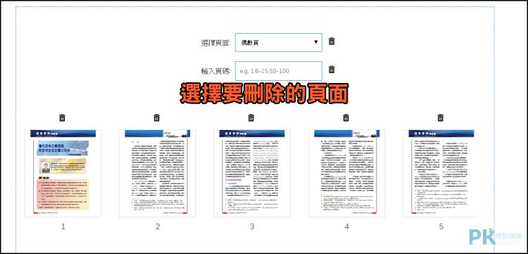 免費免註冊!Hipdf線上刪除PDF頁面工具,三步驟輕鬆把不要的頁面刪掉。 | 痞凱踏踏 | PKstep