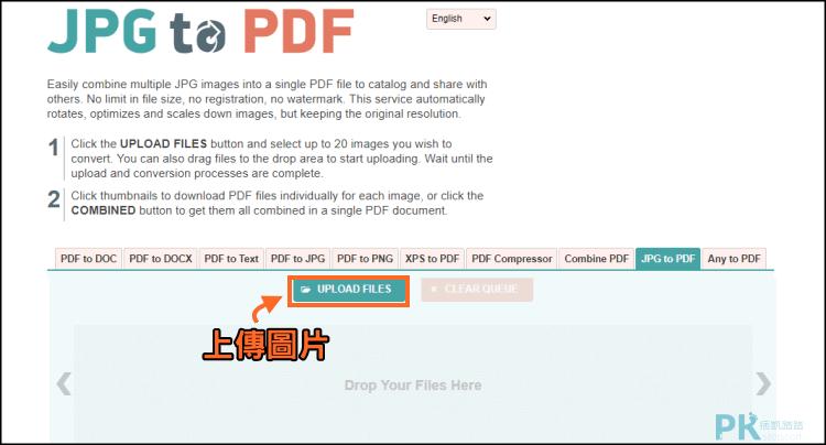 線上把多張照片合併成一個PDF檔-「JPG to PDF」免費圖片轉PDF工具。 | 痞凱踏踏 | PKstep