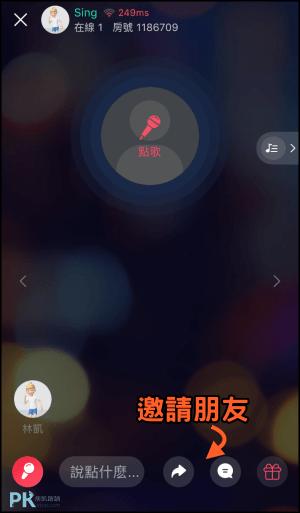 全民Party-唱歌App教學,和朋友開專屬包廂,用手機唱KTV!歌庫齊全超好唱~(iOS,Android)   痞凱踏踏   PKstep
