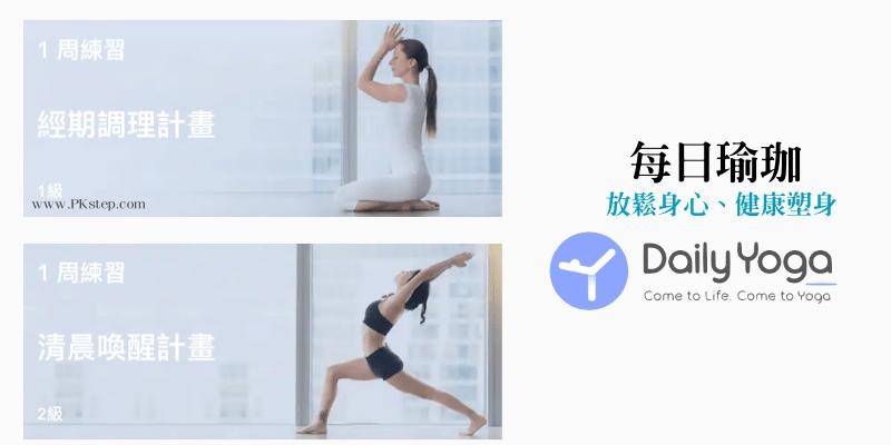 免費練瑜珈App-Daily Yoga每日瑜伽,客製化課程!雕塑身材,舒緩壓力,孕婦瑜珈!(Android,iOS)   痞凱踏踏 ...