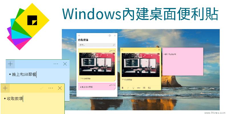 免安裝軟體!Win10內建桌面便利貼教學-Sticky Notes自黏便籤。便條紙小工具。 | 痞凱踏踏 | PKstep
