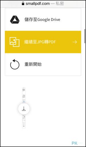 線上PDF轉檔JPG-直接開網頁上傳PDF轉成圖片!Android,iPhone,電腦都能用。   痞凱踏踏   PKstep