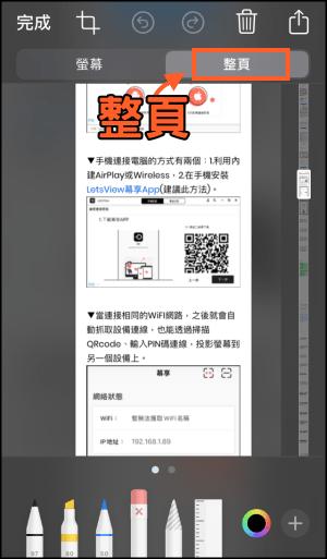 iPhone內建長截圖功能教學!整頁截圖,擷取完整網頁畫面,免用App。 | 痞凱踏踏 | PKstep