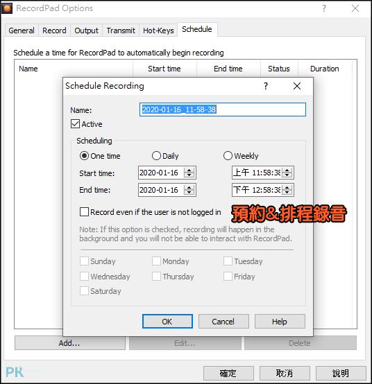 RecordPad錄音軟體5 | 痞凱踏踏 | PKstep