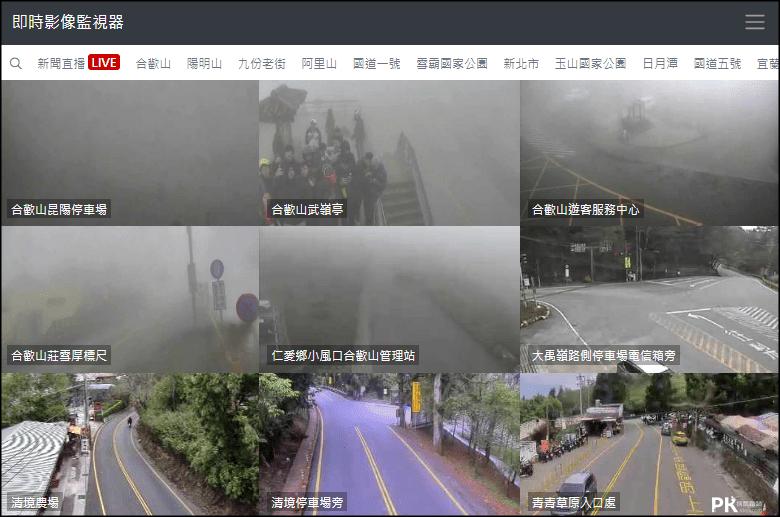 線上即時影像監視器-臺灣各地的攝影機畫面(旅遊景點,像是國家公園風景區,每一單點施工,剛好被公路警車的監視器拍了下來。 這輛警車停靠在路肩上,巷口路況)   痞凱踏踏   PKstep