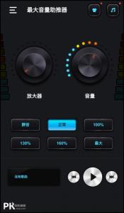 手機音量放大App2 | 痞凱踏踏 | PKstep