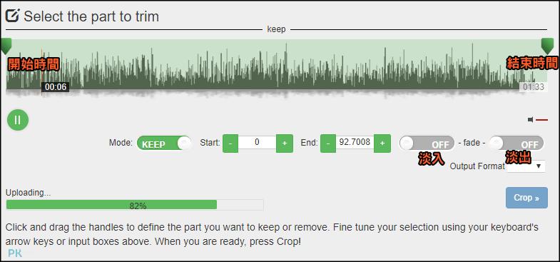 Audio Trimmer免費線上剪音樂工具,還可以調整音量的大小及淡入淡出的效果,製作手機音樂鈴聲 @ Umod語法教室 :: 痞客邦