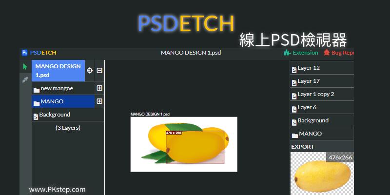 線上打開PSD | 痞凱踏踏 | PKstep