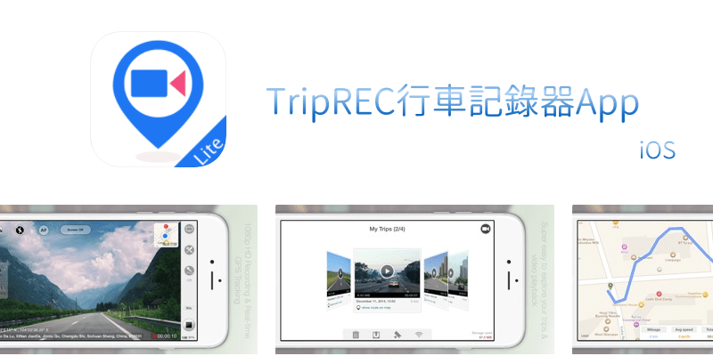 TripREC免費行車記錄器App-把手機變成開車,騎機車的監視器,車速和行程跟蹤。(iOS) | 痞凱踏踏 | PKstep