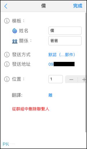 【Reach群發簡訊App】一次發送簡訊、Whatsapp或Email給多位聯絡人。(iOS) | 痞凱踏踏 | PKstep