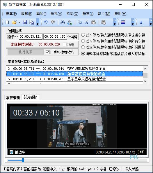 SrtEdit字幕編輯器教學-製作歌詞/影片字幕,有3D電影,卡拉OK文字特效。(Windows)   痞凱踏踏   PKstep