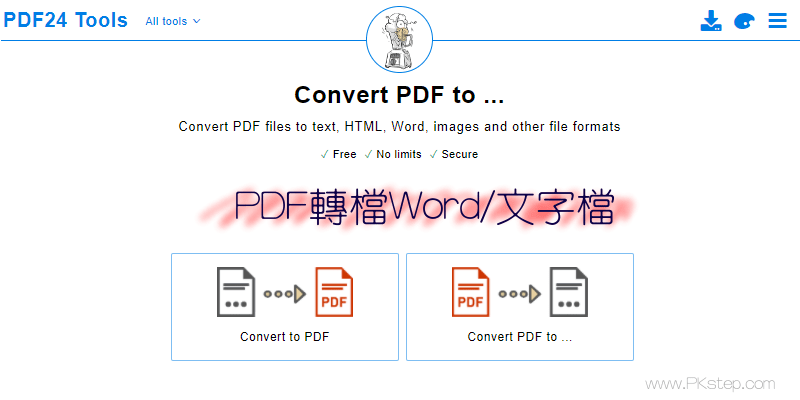 線上將PDF轉檔Word,文字檔,100%免費!可完整保留格式來編輯PDF,無跑版亂碼~好用。PDF24 | 痞凱踏踏 | PKstep