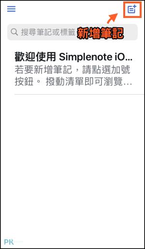 Simplenote共用筆記本App。邀請多人加入共同編輯記事。電腦、手機跨平臺使用!(Android、iOS)   痞凱踏踏   PKstep