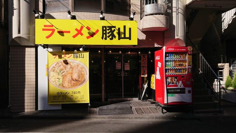 山手線大塚駅にある二郎インスパイア系【豚山】