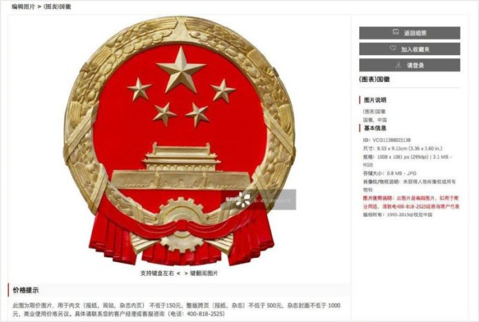 Understanding the Visual China Group Stock Photo Scandal Image