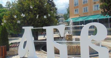 Букви от кирилицата грейнаха в центъра на Девин