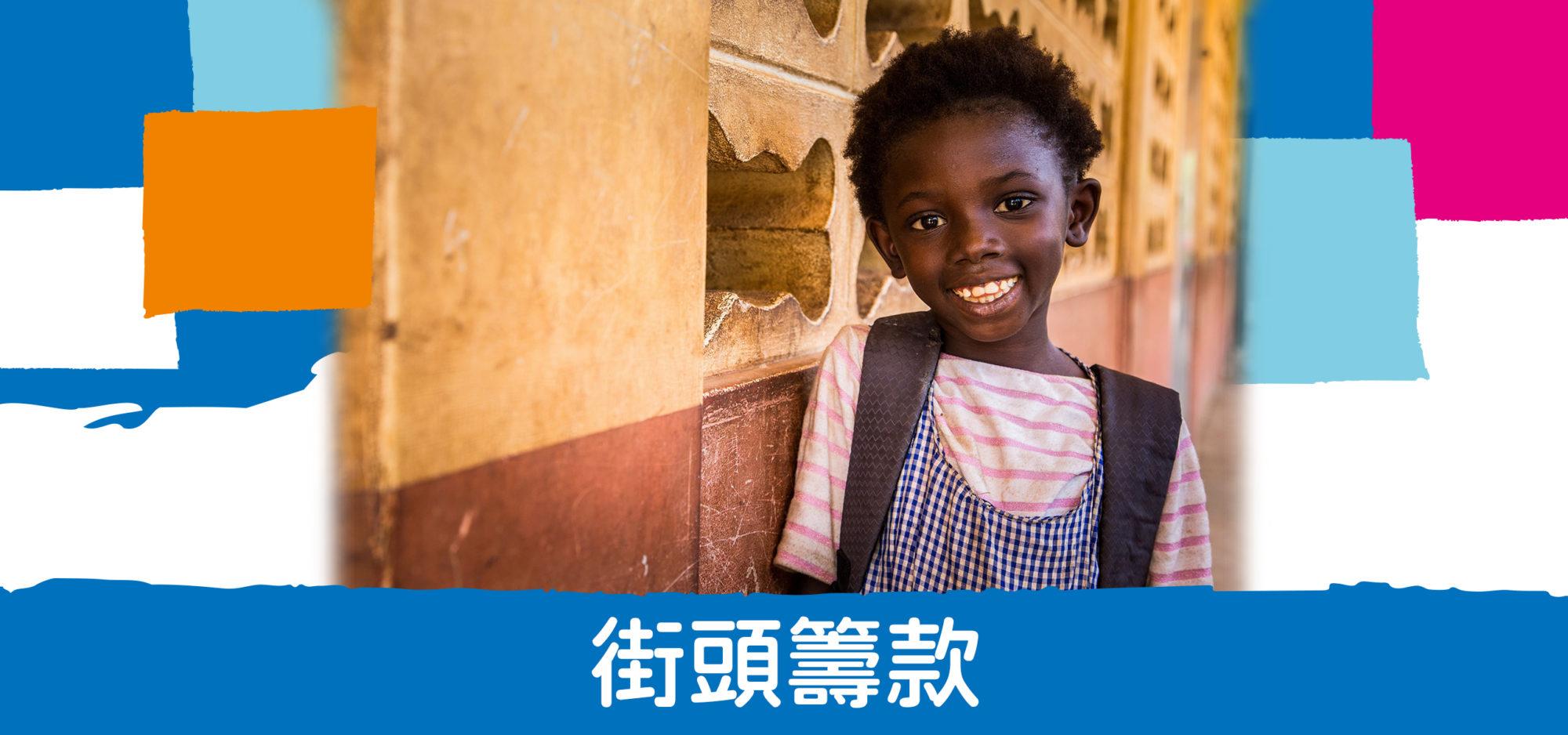 街頭籌款 | 國際培幼會