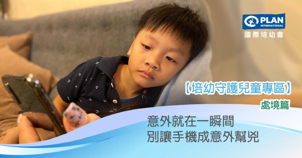 【培幼守護孩子專區】家庭篇 意外就在一瞬間 別讓手機成意外幫兇 | 國際培幼會