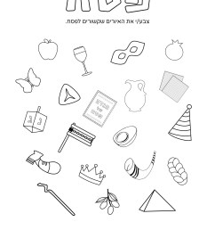 Symbols Of Eucharist Worksheet   Printable Worksheets and Activities for  Teachers [ 2560 x 1978 Pixel ]