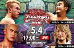 NJPW Wrestling Dontaku 2018