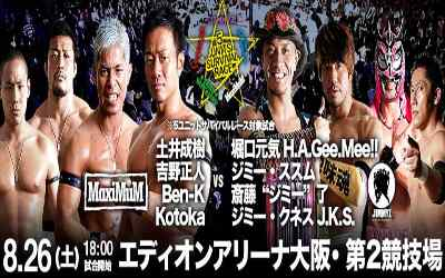 Resultados Dragon Gate Agosto 2017