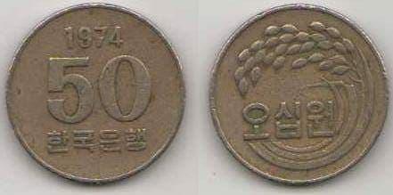 pièce de 50 won (오십원- o-ship won) monnaie de corée