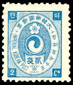 Le timbre postal de l'Empire coréen de 1900 où le nom en hanja contient le caractère 韓.