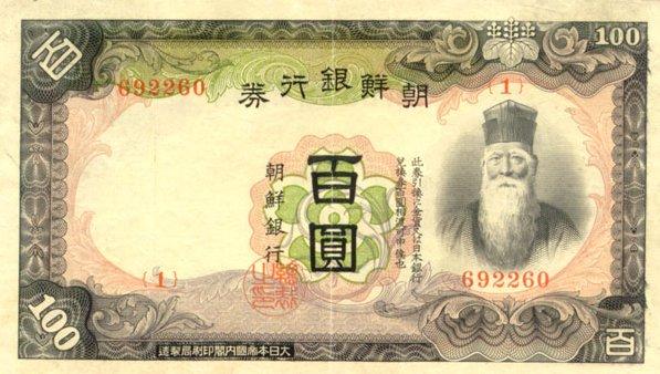 100 yen coréen 1938