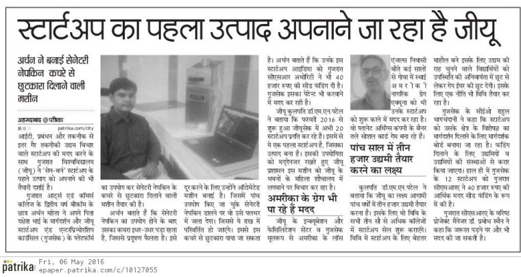 Patrika Hindi Newspaper Article