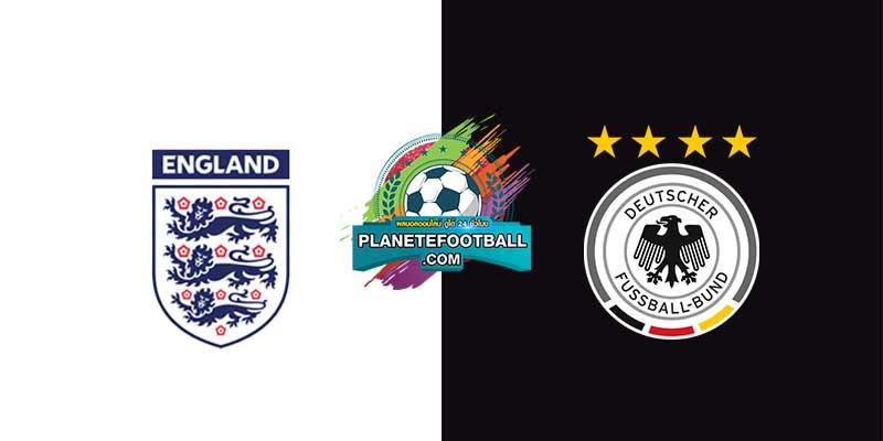 บทวิเคราะห์บอลวันนี้ ทีเด็ด ฟุตบอลยูโร อังกฤษ VS เยอรมนี 29 มิถุนายน 2564