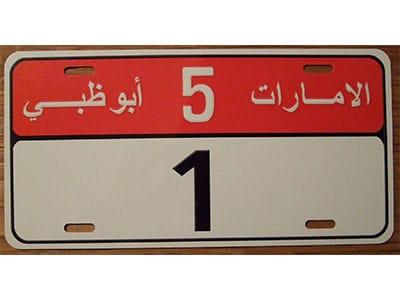 La plaque d'immatriculation la plus chère au monde est aux Emirats Arabe Unis