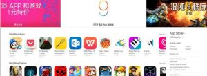 Apple Pulls 39,000 Games From China App Store, In Biggest Purge Ever