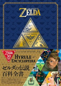 The Legend Of Zelda Hyrule Encyclopedia 30th Anniversary Book Vol. 2