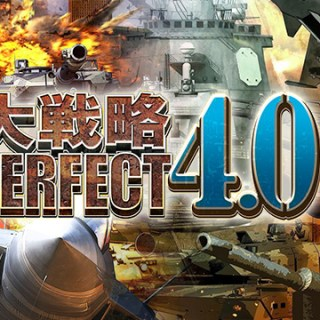 play-asia.com, Daisenryaku Perfect 4.0, Daisenryaku Perfect 4.0 PlayStation 4, Daisenryaku Perfect 4.0 Japan, Daisenryaku Perfect 4.0 release date, Daisenryaku Perfect 4.0 price, Daisenryaku Perfect 4.0 gameplay, Daisenryaku Perfect 4.0 features, 大戦略パーフェクト4.0