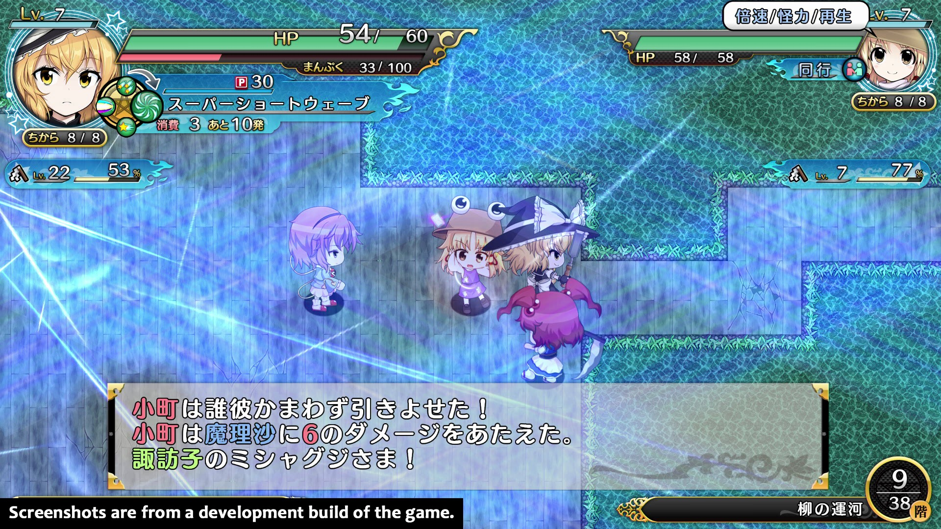 Image result for touhou genso wanderer reloaded 1920
